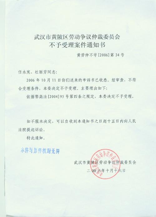 下面是扫描张正广今天给我的《武汉市黄陂区劳动争议仲裁委员会不予