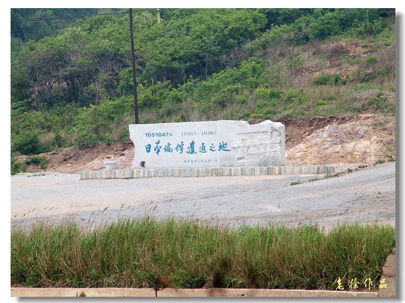 再访葫芦岛望海寺(三) - 历史篇:日本侨俘遣返之地纪念碑