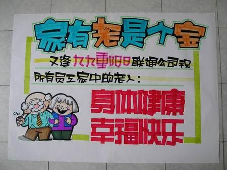 为联通总公司作的重阳节海报-格非手绘pop培训-搜狐