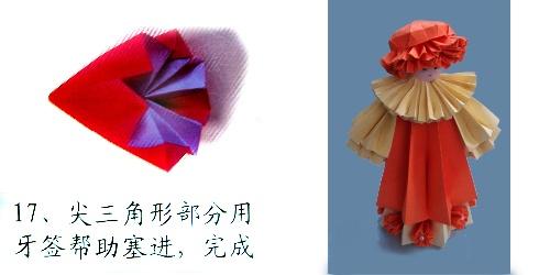 折纸围巾步骤图