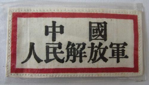 中国人民解放军臂章 胸章历史沿革