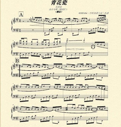 欢乐颂长笛乐谱-简单的六孔陶笛曲谱图片大全 提琴曲谱 青花瓷 六孔陶笛