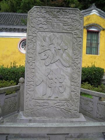 背后是海岛观音壁雕像
