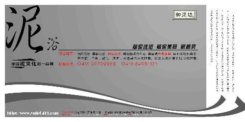 湖南御泥坊产品广告设计