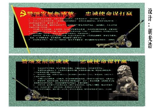 部队板报设计之炮团板报