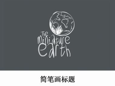 地球展开黑白矢量图