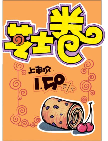 饮料手绘pop海报图片