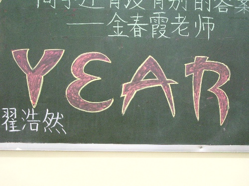 幼儿园元旦放假通知黑板报设计