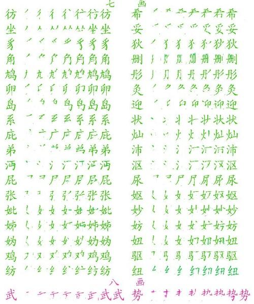 百字的笔顺笔画顺序图-国家规定的汉字笔顺规则