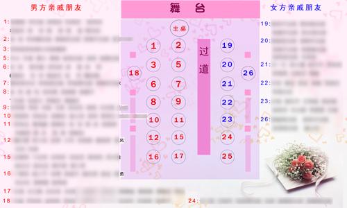 婚礼座次表论+�_座位表做的比较粗糙,是在婚礼前面一天做出来的,广告公司去做成了a3