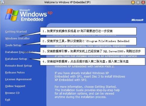 lzg_ad:XP Embedded SP2正式版安裝詳解- IT閱讀