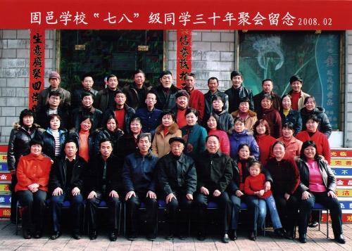 初中毕业30年聚-山西圈-同城友约初中写景散文400字图片
