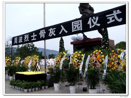 周波骨灰盒安放涪陵革命烈士陵园(纪念塔)仪式在陵园