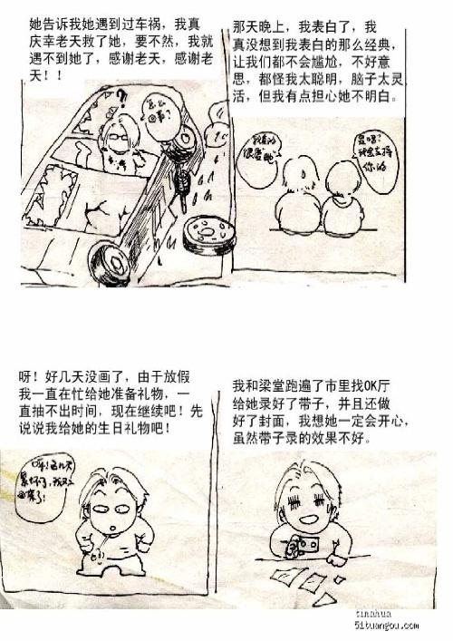 转载一个插画设计师的女友的文章(一)-看我小磊-我的