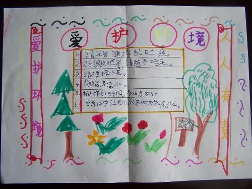 并制作精美的手抄报宣传保护地球的重要性;绿化教室