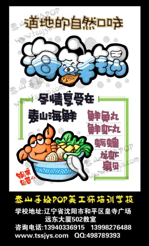 泰山美食题材手绘pop海报