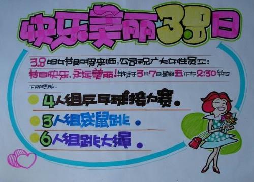 手绘妇女节pop海报图片大全_手绘妇女节pop海报图片下载; 为联通公司