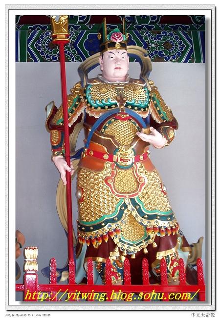 粤剧曲艺人信奉的华光神像