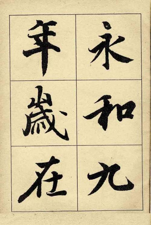 王羲之 兰亭序 单字帖 下 书法艺术图片