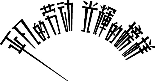 大字报字体_写写大字报-Hellodesign-搜狐博客